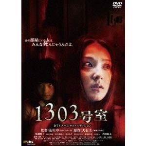 1303号室 DTSスペシャル・エディション [DVD]|starclub
