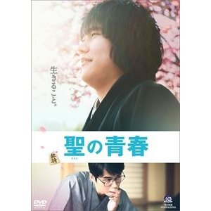 聖の青春 [DVD]|starclub