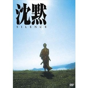 沈黙 SILENCE(1971年版) [DVD]|starclub