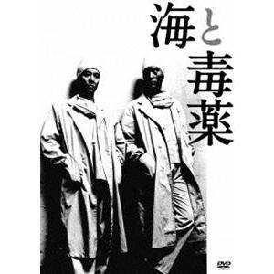 海と毒薬 [DVD]|starclub