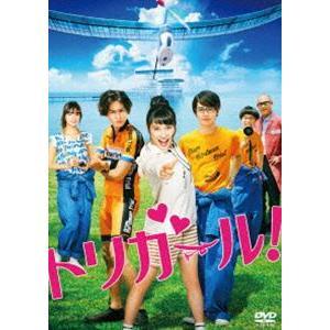 トリガール! DVD通常版 [DVD] starclub