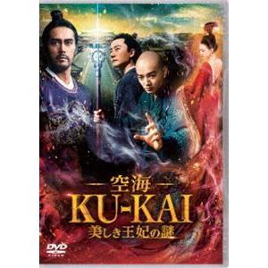 空海―KU-KAI―美しき王妃の謎 [DVD] starclub