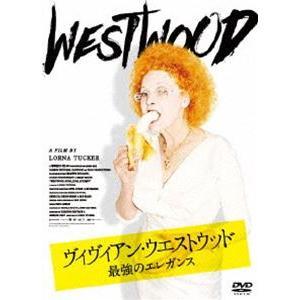 ヴィヴィアン・ウエストウッド 最強のエレガンス [DVD]