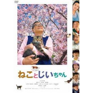 ねことじいちゃん DVD通常版 [DVD]|starclub