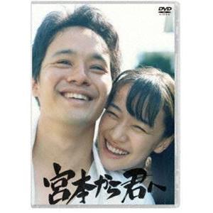宮本から君へ [DVD]|starclub