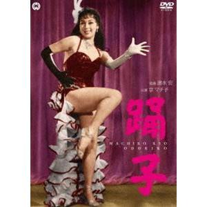 踊子 [DVD]|starclub
