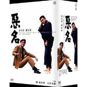 悪名 DVD-BOX [DVD]|starclub