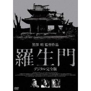 羅生門 デジタル完全版 [DVD] starclub