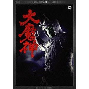 大魔神 デジタル・リマスター版 [DVD] starclub