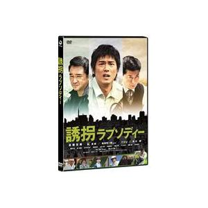 誘拐ラプソディー 特別版 [DVD] starclub