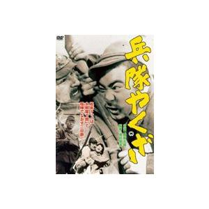 兵隊やくざ [DVD]|starclub