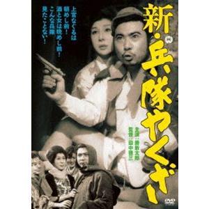 新 兵隊やくざ [DVD]|starclub
