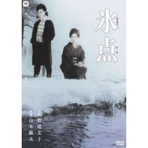 氷点 [DVD]|starclub