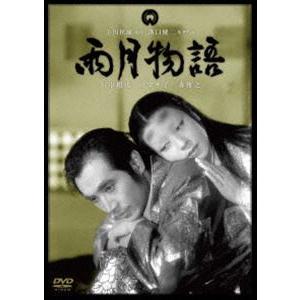 雨月物語 [DVD]|starclub