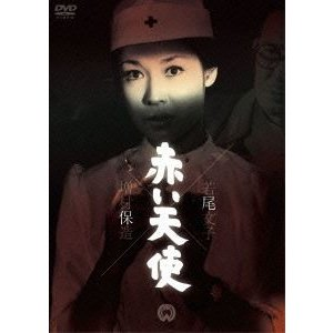 赤い天使 [DVD]|starclub