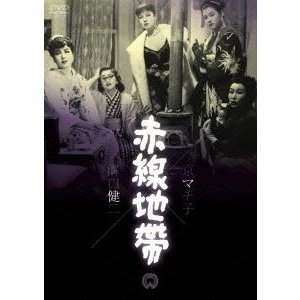 赤線地帯 [DVD]|starclub