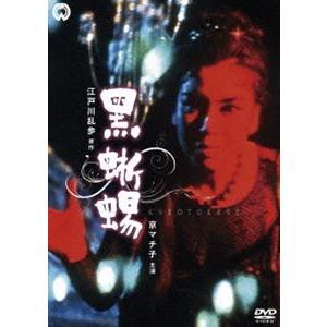 黒蜥蜴 [DVD]|starclub