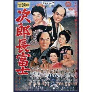 次郎長富士 [DVD]|starclub