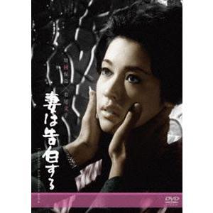 妻は告白する [DVD]|starclub