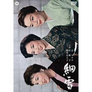 細雪 [DVD]|starclub