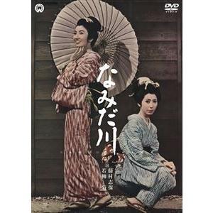 なみだ川 [DVD]|starclub