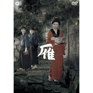 雁(1953) [DVD]|starclub