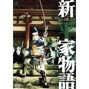 新・平家物語 [DVD]|starclub