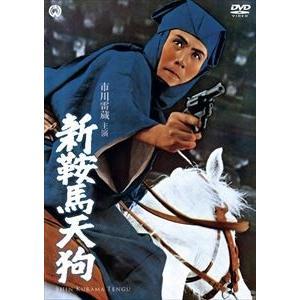 新鞍馬天狗 [DVD] starclub