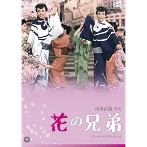 花の兄弟 [DVD]|starclub