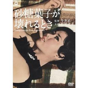 砂糖菓子が壊れるとき [DVD]|starclub
