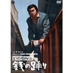 ど根性物語 銭の踊り [DVD]|starclub