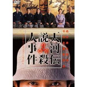 天河伝説殺人事件 [DVD]