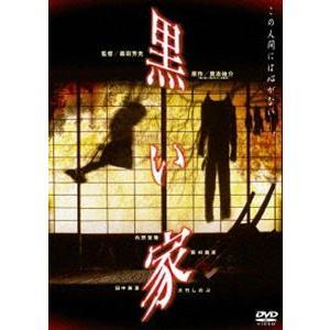 黒い家 [DVD]|starclub
