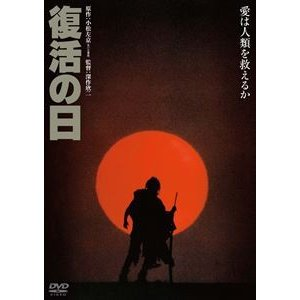 復活の日 角川映画 THE BEST [DVD]|starclub