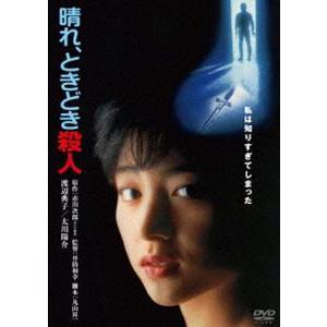 晴れ、ときどき殺人 角川映画 THE BEST [DVD]|starclub