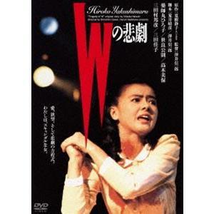Wの悲劇 角川映画 THE BEST [DVD]|starclub