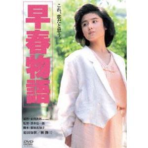 早春物語 角川映画 THE BEST [DVD]|starclub