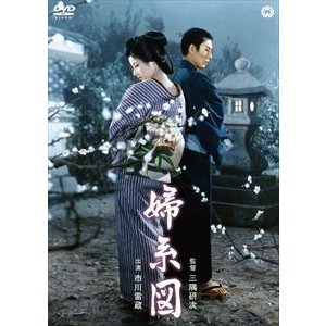 婦系図 [DVD] starclub