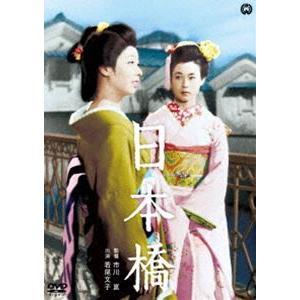 日本橋 [DVD] starclub