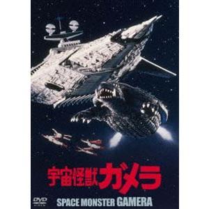 宇宙怪獣ガメラ 大映特撮 THE BEST [DVD] starclub