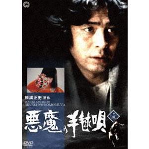 悪魔の手毬唄 上巻 [DVD]|starclub