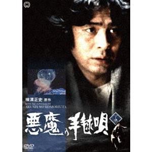 悪魔の手毬唄 下巻 [DVD]|starclub