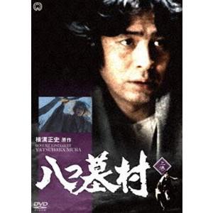 八つ墓村 上巻 [DVD]|starclub