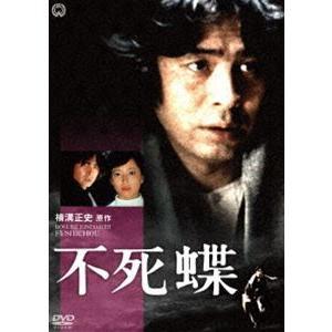 不死蝶 [DVD]|starclub