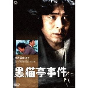 黒猫亭事件 [DVD]|starclub