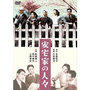 安宅家の人々 [DVD] starclub