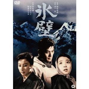 氷壁 [DVD]|starclub
