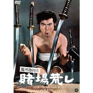 駿河遊侠傳 賭場荒し [DVD]|starclub