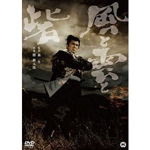 風と雲と砦 [DVD]|starclub