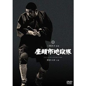 座頭市地獄旅 [DVD]|starclub